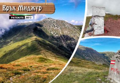 Изкачване на връх Миджур