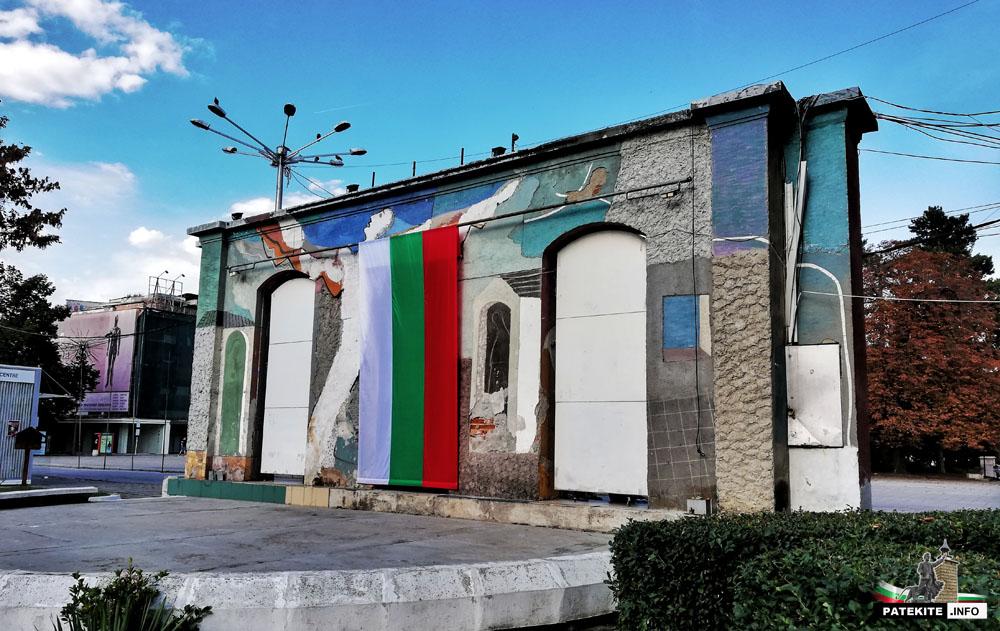 Арката на площада в Кюстендил