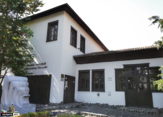 """Къща музей """"Димитър Пешев"""" в Кюстендил"""