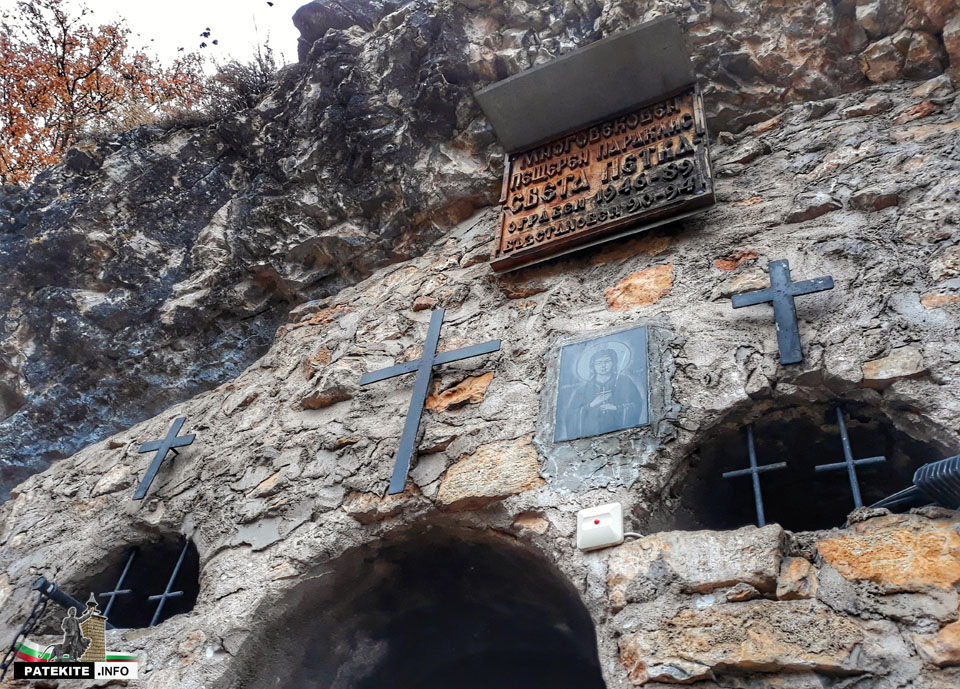 """Входът на скален параклис """"Света Петка"""" в Трън"""