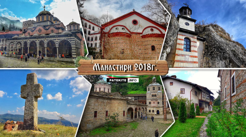 Манастирите, които посетихме през 2018г.