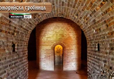 Поморийската тракийска гробница