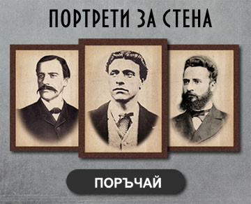 Левски портрет