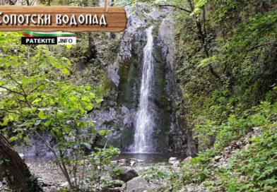 Сопотски водопад