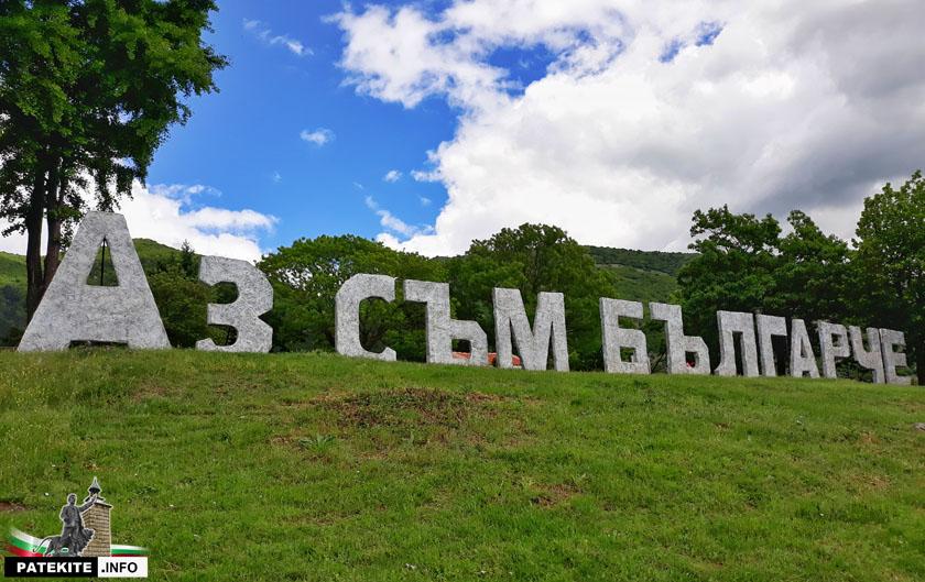 """Надпис """"Аз съм българче"""" в Сопот"""