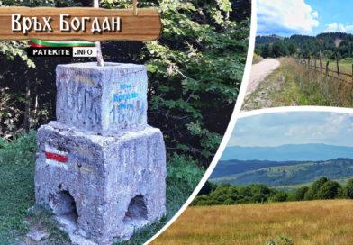 Връх Богдан изкачване маршрут от Копривщица