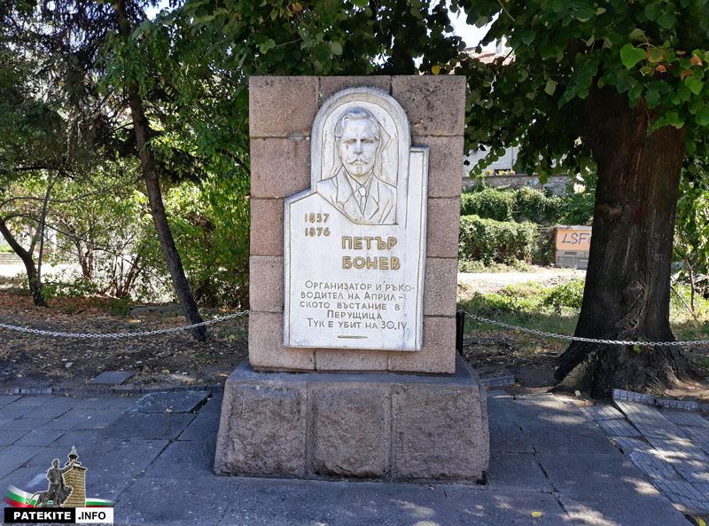 Паметник на Петър Бонев в Перущица