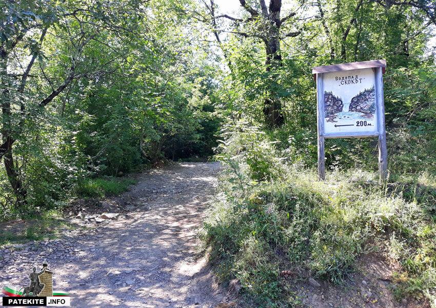 Начало на маршрута към водопад Скока