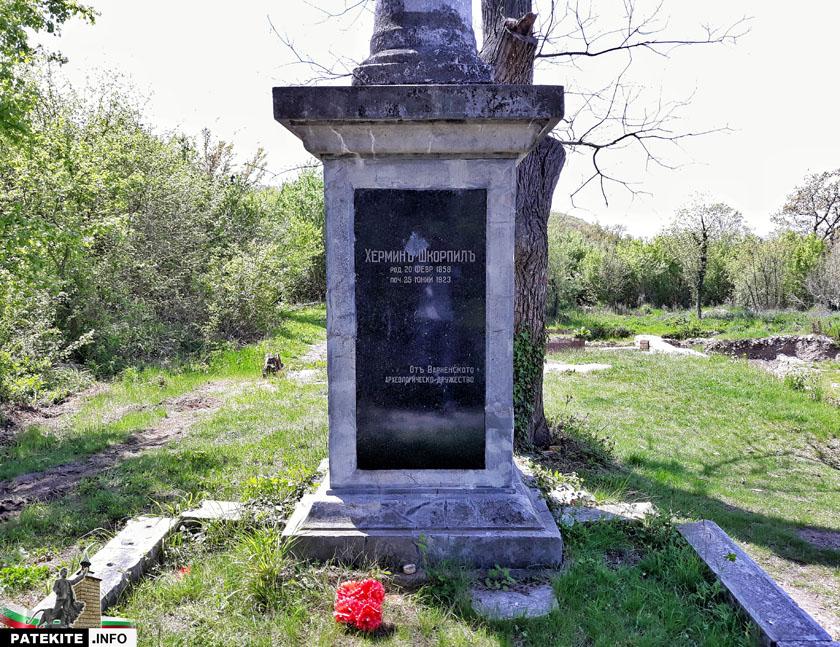 Гробът на Херман Шкорпил