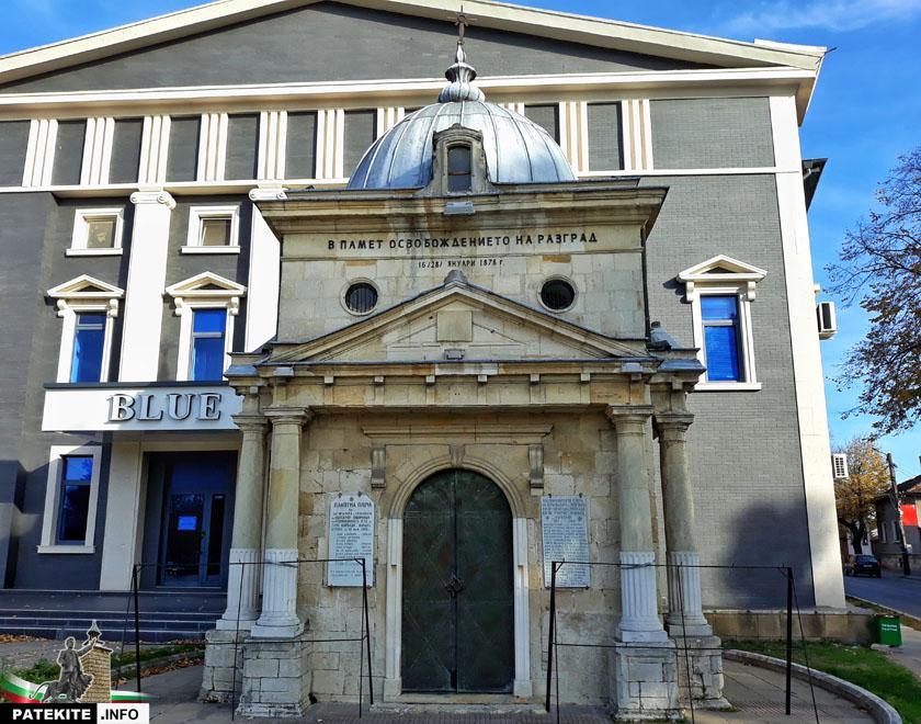 Мавзолей костница в Разград