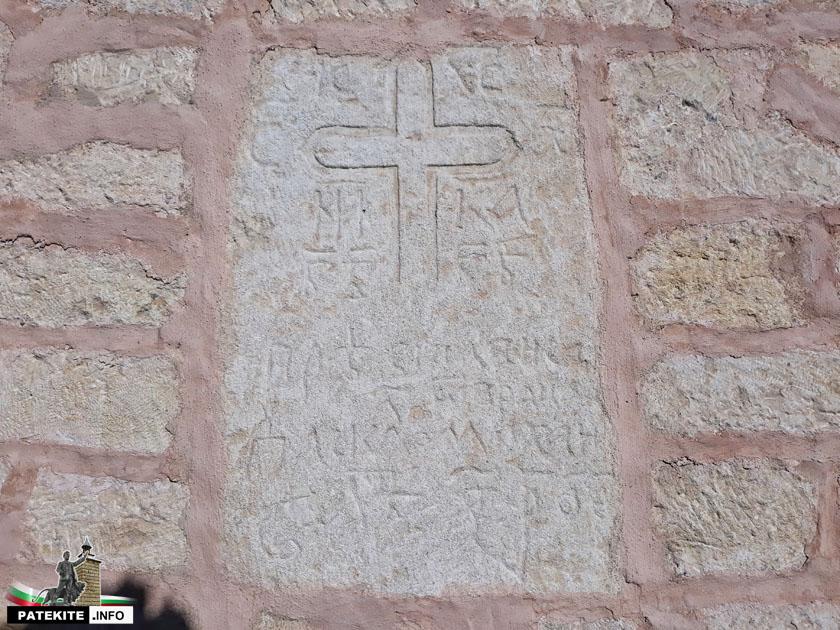 """Средновековна стела в стената на Църква """"Св. Николай"""" в Разград"""