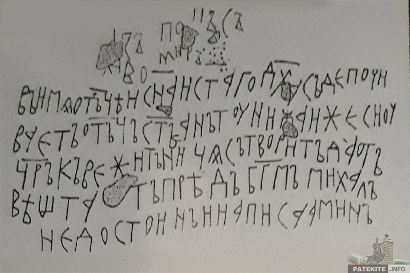 Крепчански скален манастир - надпис
