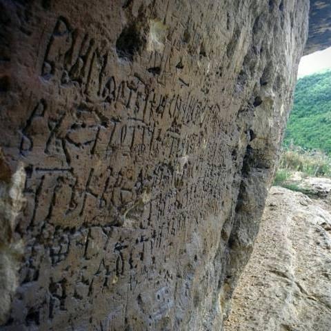 Крепчански скален манастир - надпис на кирилица