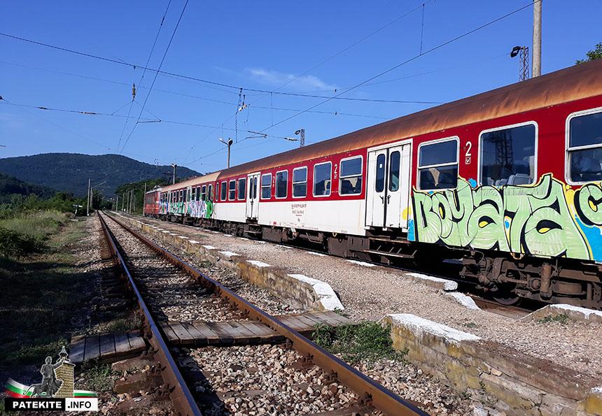 Коджа Кая с влак