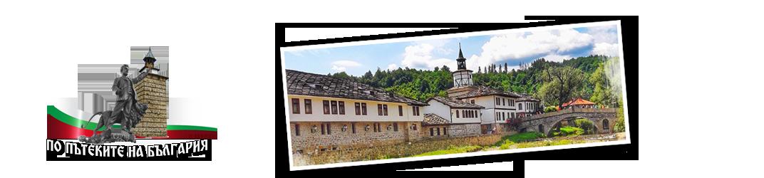 По пътеките на България