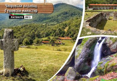 Чипровският водопад и Гушовският манастир