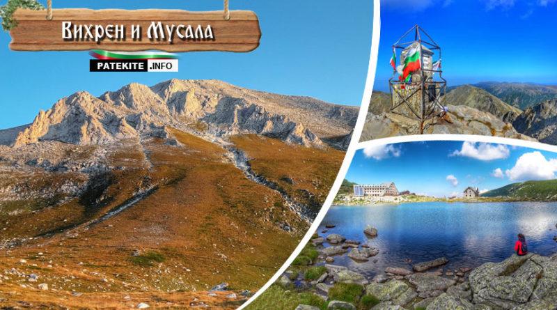 Изкачване на връх Вихрен и връх Мусала за един ден
