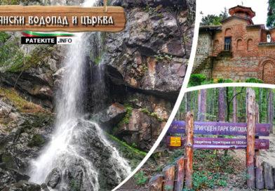 Боянският водопад и църква