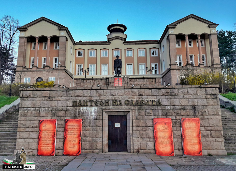 Читалището и Пантеон на славата в Брацигово