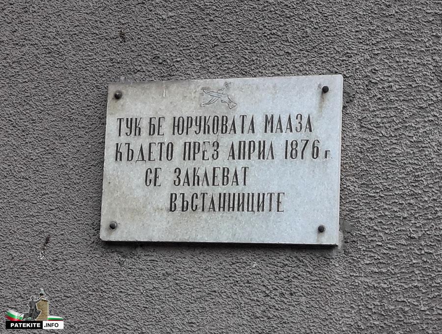 Юруковата мааза в Брацигово