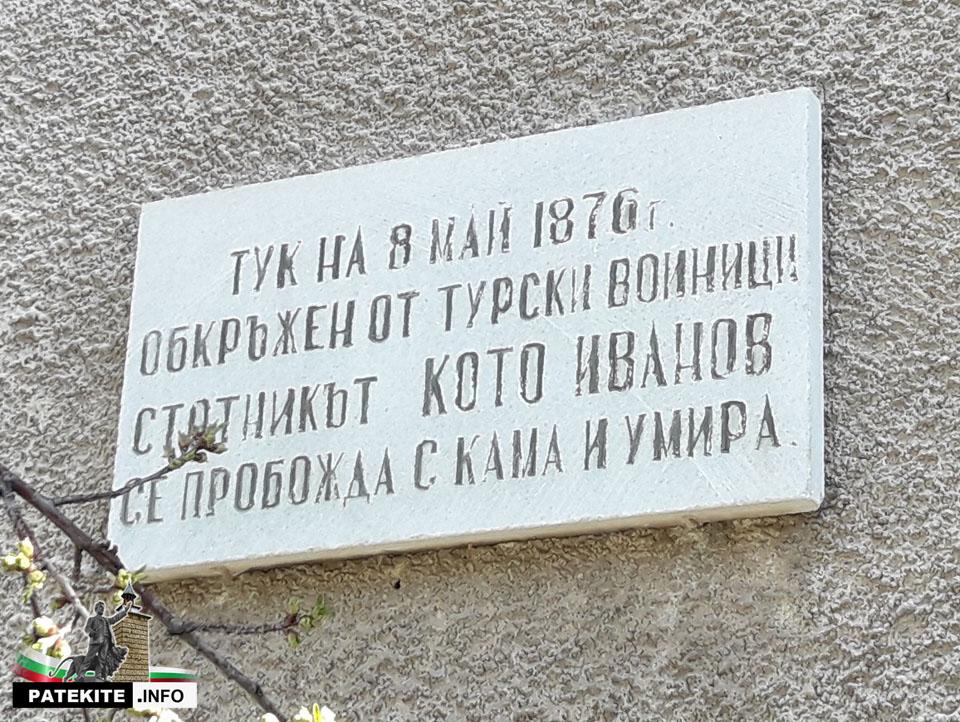 Кото Иванов Брацигово