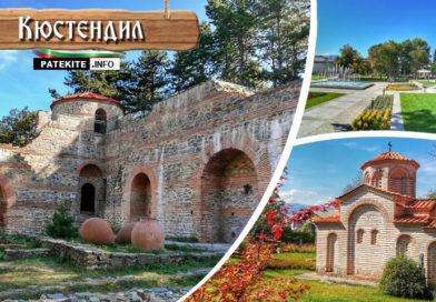 Забележителности в Кюстендил