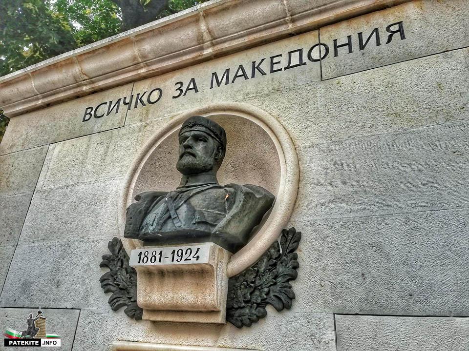 Паметник на Тодор Александров в Кюстендил