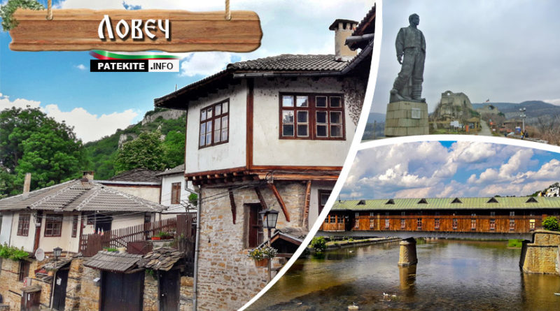 Забележителности в Ловеч