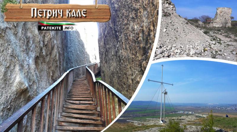 Крепост Петрич кале над Разделна