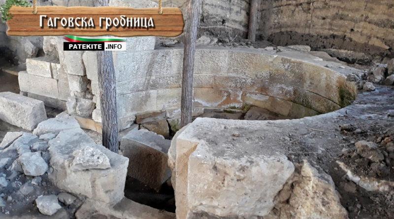 Тракийската гробница до Гагово