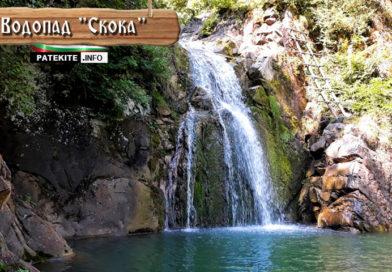 Водопад Скока - село Калейца