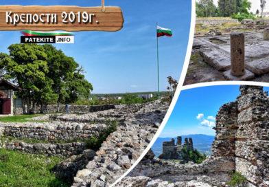 Крепости в България