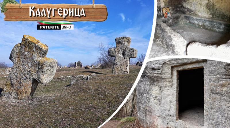 Средновековен некропол и гробница край Калугерица