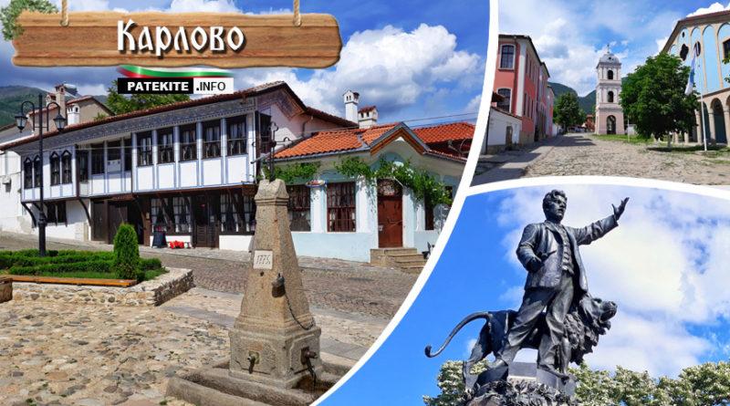 Забележителности в Карлово