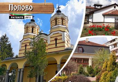 Забележителности в Попово