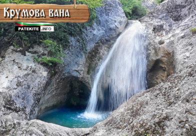 Водопад Крумова вана