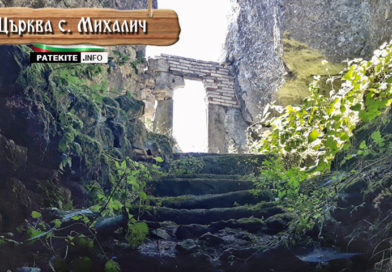 Михалич скална църква
