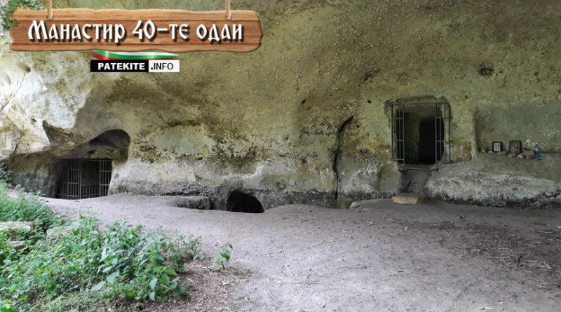 Скален манастир Кара пещера (40-те одаи)
