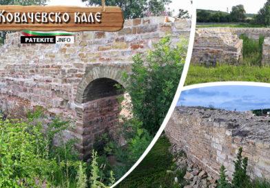 Ковачевско кале